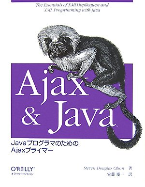 Ajax&JavaーJavaプログラマのためのAjaxプライマーの詳細を見る