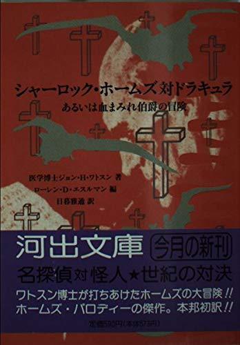 シャーロック・ホームズ対ドラキュラ―あるいは血まみれ伯爵の冒険 (河出文庫)