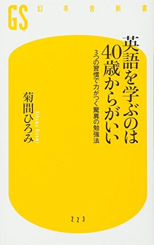 英語を学ぶのは40歳からがいい 3つの習慣で力がつく驚異の勉強法 (幻冬舎新書)の詳細を見る