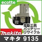 【お預かり再生】 マキタ 9135 9.6V 電池パック セル 詰め替えサービス 1個 【6ヶ月保証付き】 A-31603 バッテリー 交換 充電