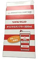 リポビタンD ラグビー 日本代表応援 タンブラー