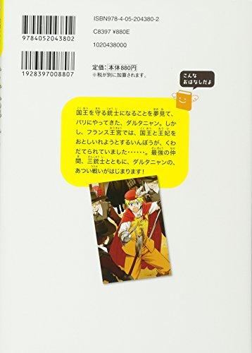 三銃士 (10歳までに読みたい世界名作 22巻)