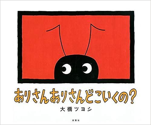 大橋ツヨシ著『ありさん ありさん どこいくの?』