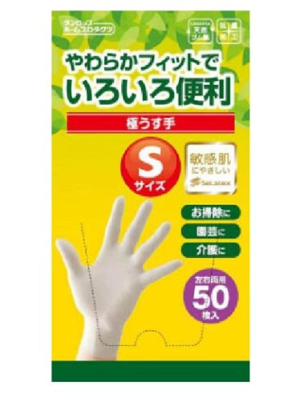 狂人晩餐求めるダンロップ 脱タンパク天然極うす手袋 Sサイズ 50枚入り