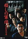 殺しの軍団 関西制圧への道[DVD]