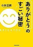 「ありがとう」のすごい秘密 (中経の文庫)