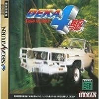 DEKA4駆 タフザトラック