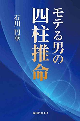 モテる男の四柱推命 (ベストセレクト)