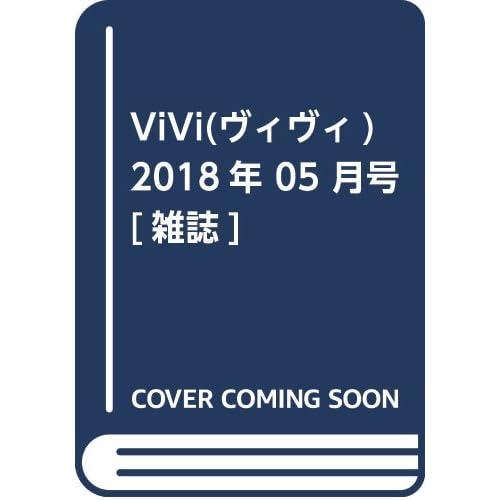 ViVi(ヴィヴィ) 2018年 05 月号 [雑誌]