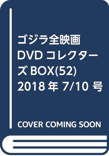 ゴジラ全映画DVDコレクターズBOX(52) 2018年 7/10 号 [雑誌]