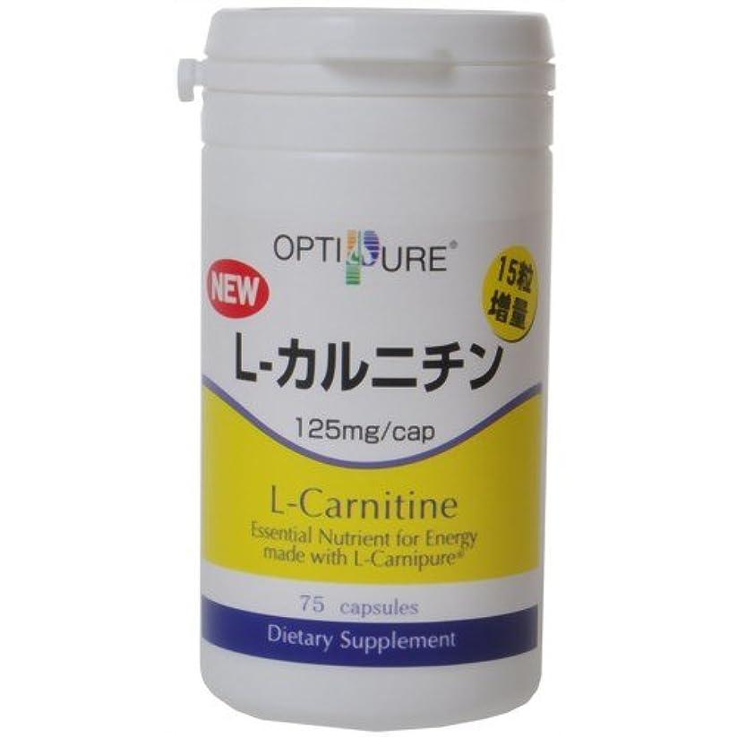オプティピュア L-カルニチン 75粒