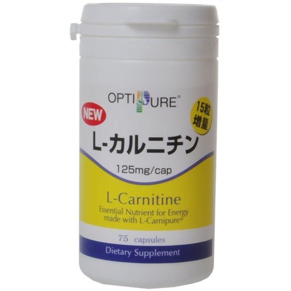 挽くためらう膨らみオプティピュア L-カルニチン 75粒