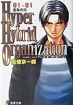 Hyper Hybrid Organization 01‐01―運命の日 (電撃文庫)
