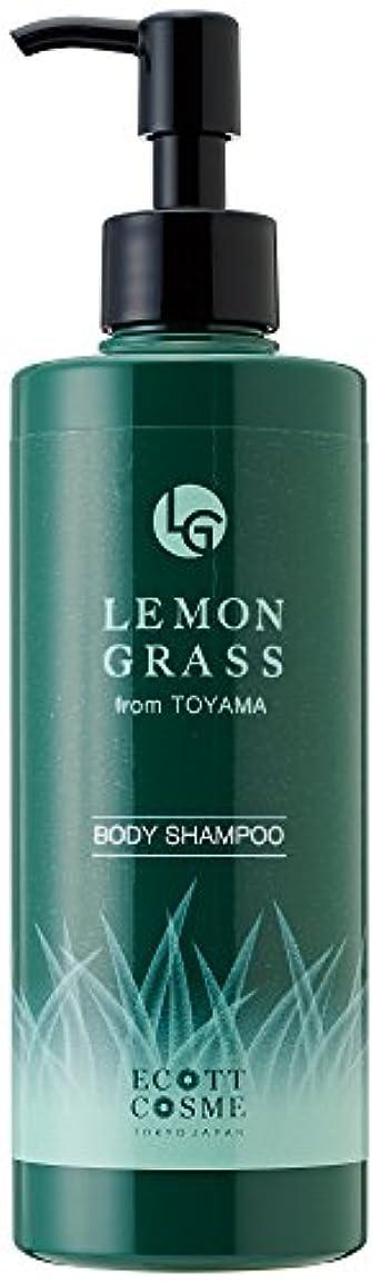 干渉例囲いエコットコスメ オーガニック ボディシャンプー (ややさっぱり) レモングラス?富山県