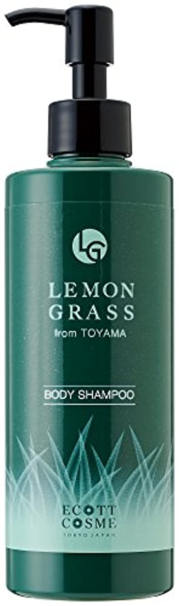 パワー安全性口径エコットコスメ オーガニック ボディシャンプー (ややさっぱり) レモングラス?富山県