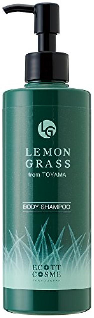 高く銛藤色エコットコスメ オーガニック ボディシャンプー (ややさっぱり) レモングラス?富山県