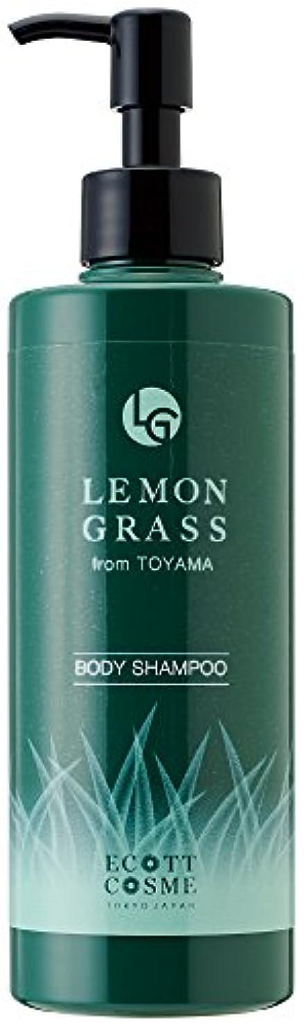 第ブレス順応性エコットコスメ オーガニック ボディシャンプー (ややさっぱり) レモングラス?富山県