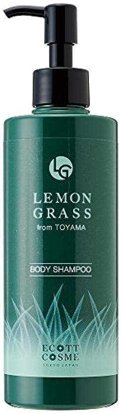エコットコスメ オーガニック ボディシャンプー (ややさっぱり) レモングラス?富山県