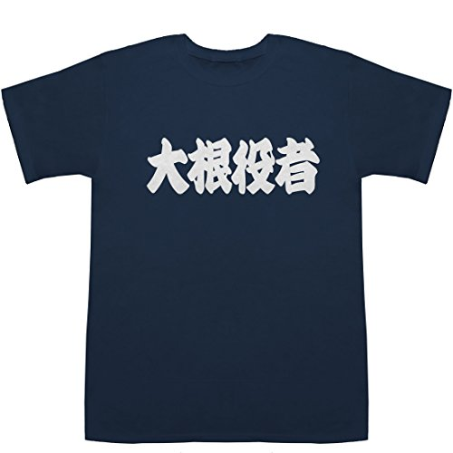 大根役者 だいこんやくしゃ T-shirts ネイビー S【...