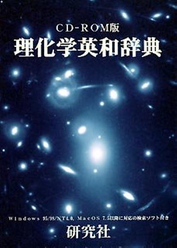 アッティカスアッパー哀CD-ROM版 理化学英和辞典