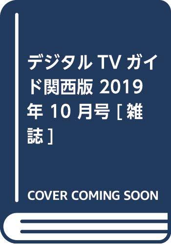 デジタルTVガイド関西版 2019年10月号