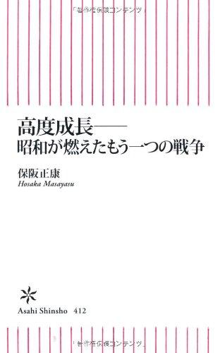 高度成長——昭和が燃えたもう一つの戦争 (朝日新書)の詳細を見る