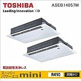 東芝(TOSHIBA) 業務用エアコン5馬力相当 1方向吹出しタイプ(同時ツイン)三相200V ワイヤードASEB14057M スーパーパワーエコmini[]3年保証