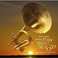 KOREANS。ッ FAVORITE GOLDEN TRUMPET MUSIC BEST 50 (Korea Edition)