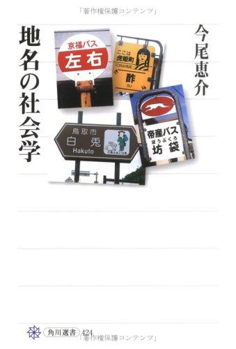 地名の社会学 (角川選書)の詳細を見る