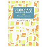 行動経済学 -- 伝統的経済学との統合による新しい経済学を目指して 新版