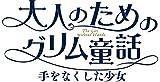 【Amazon.co.jp限定】大人のためのグリム童話 手をなくした少女 [Blu-ray] (クリアファイル付)