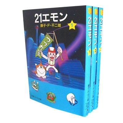 21エモン コミック 全3巻完結セット (文庫版)(小学館コロコロ文庫)