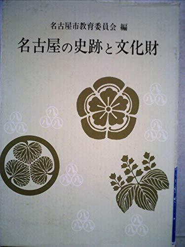 名古屋の史跡と文化財 (1970年)