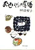 おせいさんの落語 (角川文庫 緑 314-7) 画像