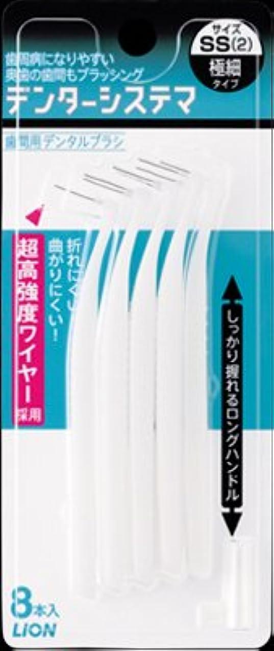 参照歯アピールデンターシステマ 歯間用デンタルブラシSS × 5個セット