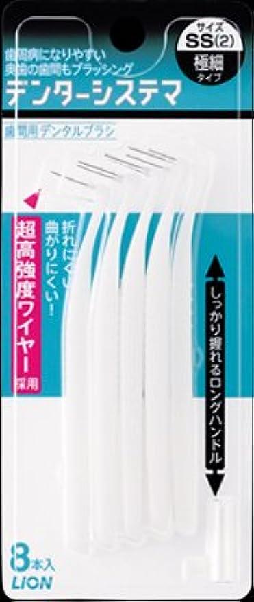 ローストドライおデンターシステマ 歯間用デンタルブラシSS × 3個セット