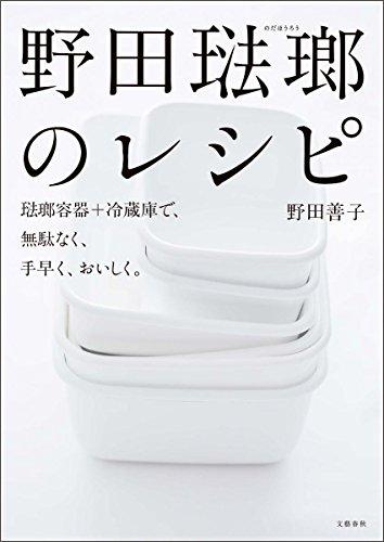 野田琺瑯のレシピ 琺瑯容器+冷蔵庫で、無駄なく、手早く、おいしく。の詳細を見る