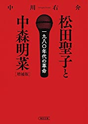 松田聖子と中森明菜[増補版]