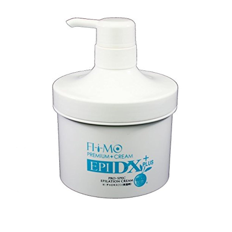 中級感覚より平らな男女兼用除毛クリーム FI-i-MO エピDX PLUS 500g