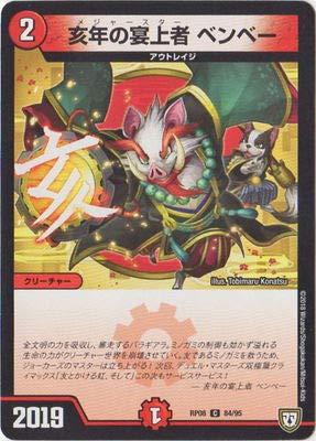 デュエルマスターズ新8弾/DMRP-08/84/C/亥年の宴上者 ベンベー