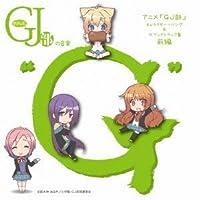 TV ANIME -GJ BU- CHARACTRE SONG & SOUNDTRACK SHU ZENPEN GOOD JOB NO ONGAKU -G- by Gj Bu (2013-03-06)