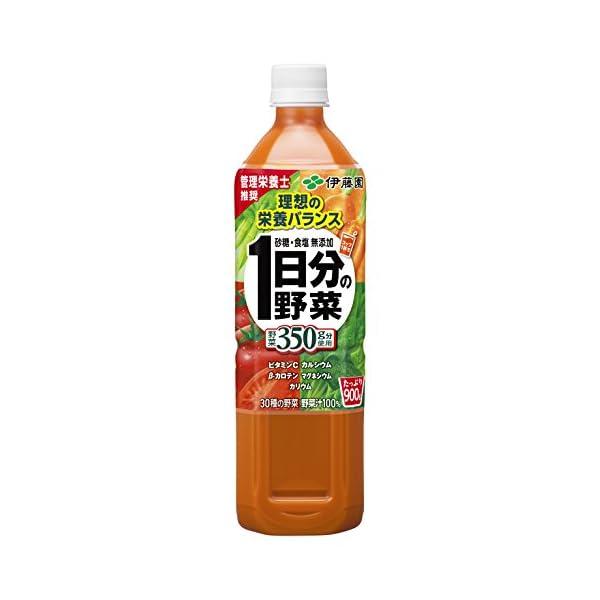 伊藤園 1日分の野菜の紹介画像7