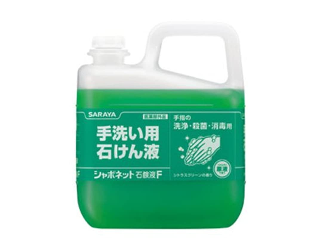 洞察力のある倫理一月業務用ハンドソープ【サラヤ シャボネット石鹸液F 5kg】1ケース3本入り|シトラスグリーンの香り
