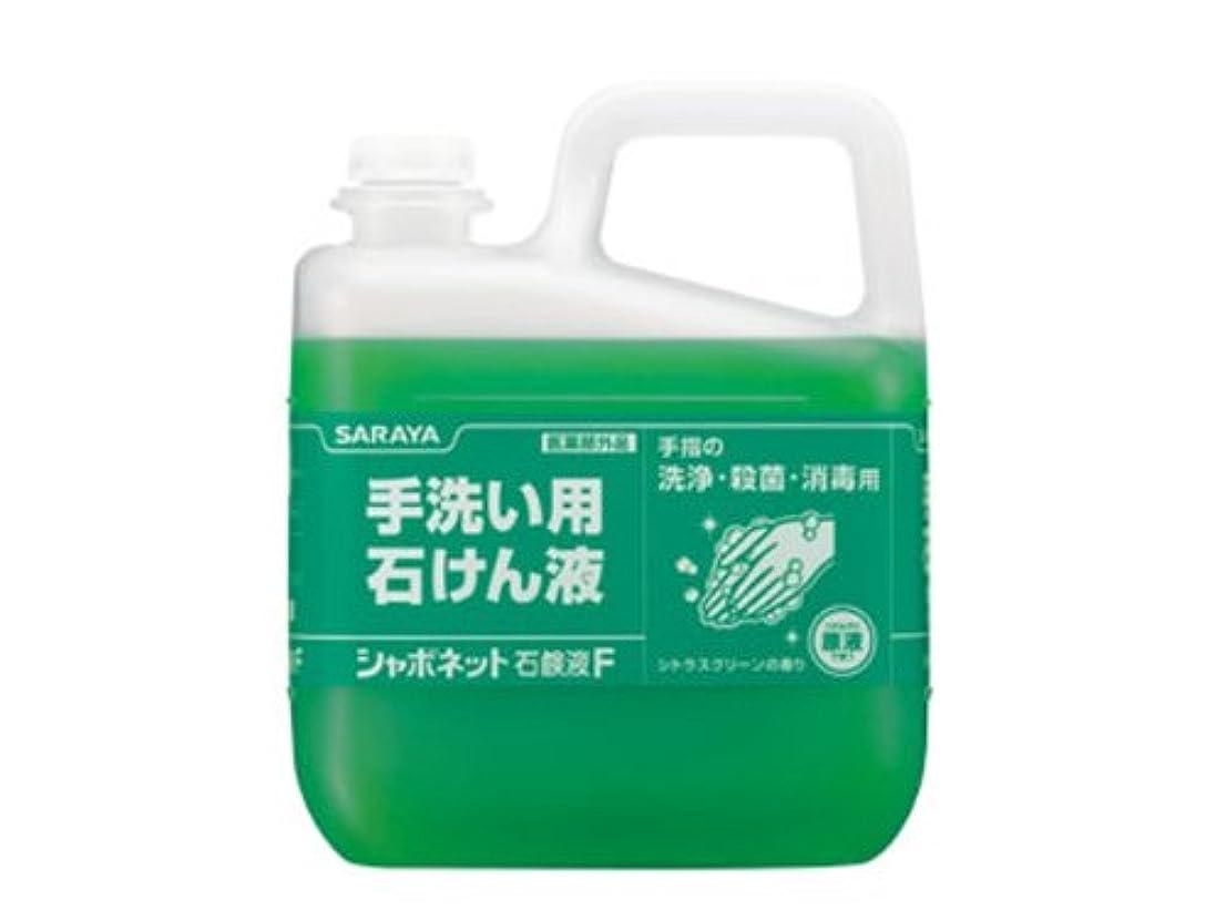 破壊的なミニチュア最大の業務用ハンドソープ【サラヤ シャボネット石鹸液F 5kg】1ケース3本入り|シトラスグリーンの香り