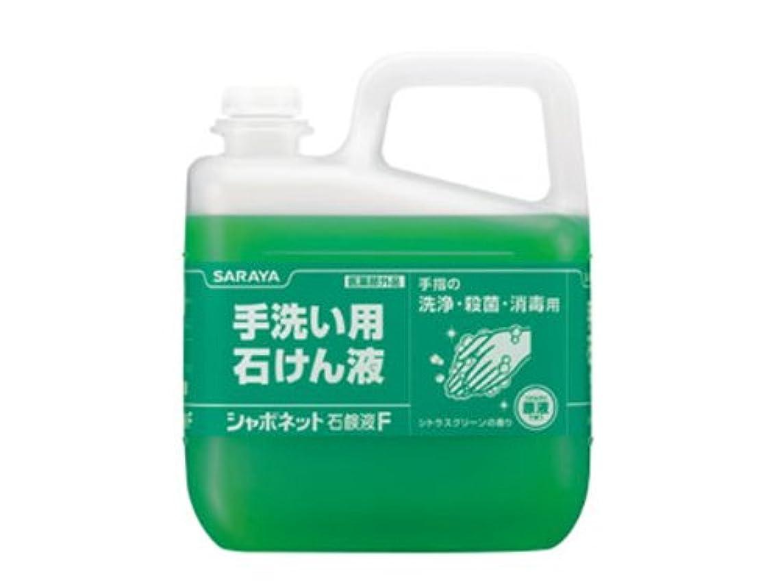 フライカイト考え毒性業務用ハンドソープ【サラヤ シャボネット石鹸液F 5kg】1ケース3本入り|シトラスグリーンの香り