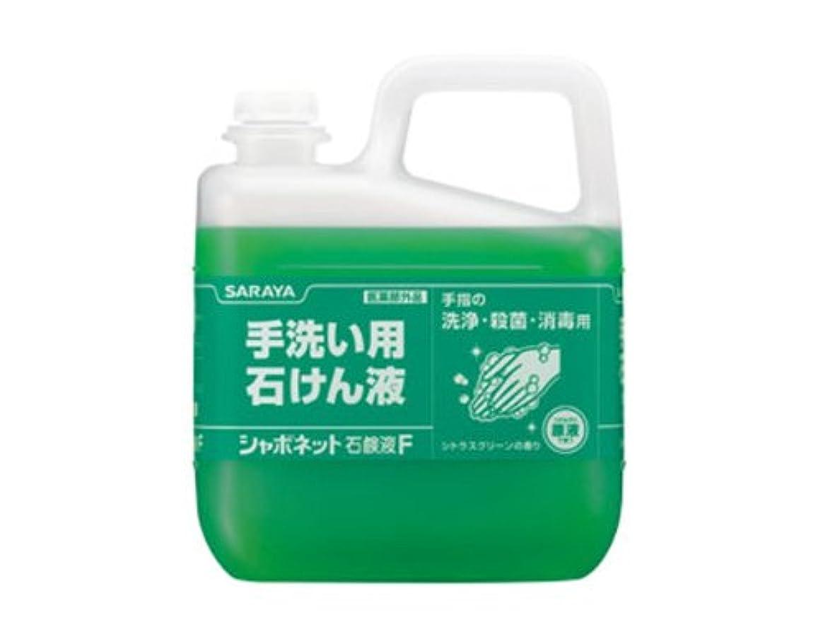 アメリカ安全スマイル業務用ハンドソープ【サラヤ シャボネット石鹸液F 5kg】1ケース3本入り|シトラスグリーンの香り