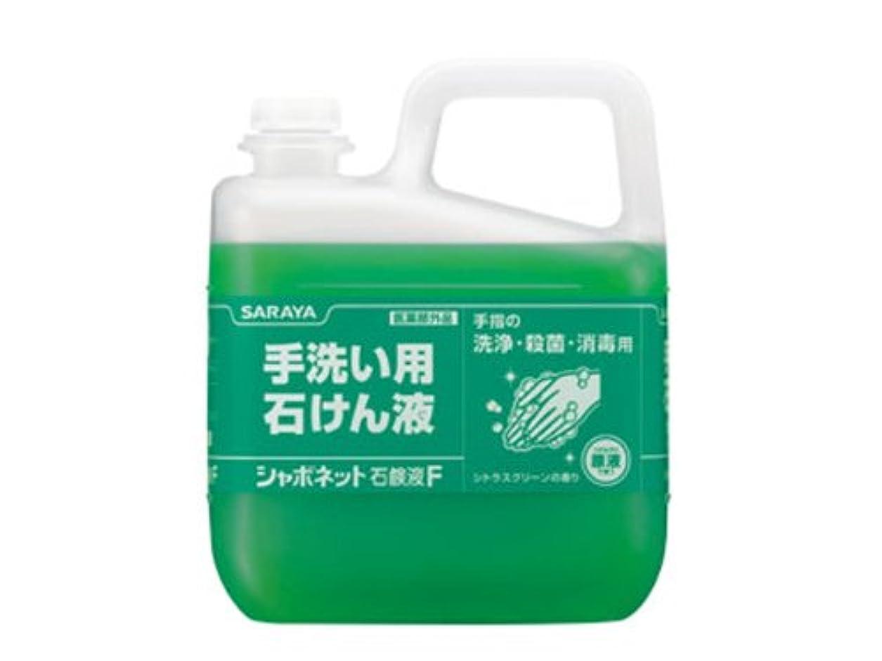 師匠イブニングインク業務用ハンドソープ【サラヤ シャボネット石鹸液F 5kg】1ケース3本入り|シトラスグリーンの香り