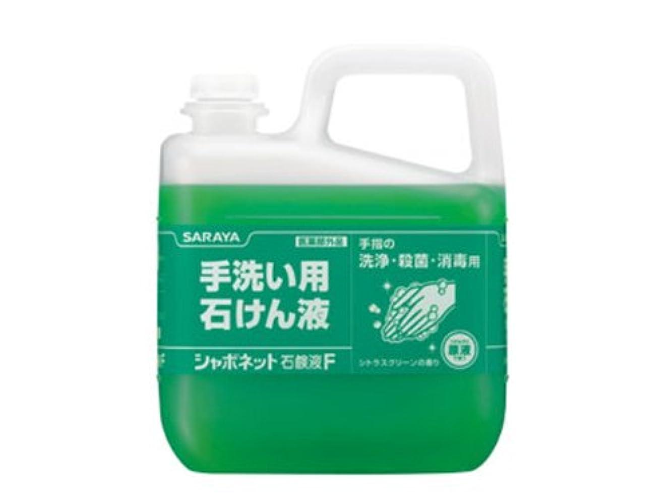 純正太い定義する業務用ハンドソープ【サラヤ シャボネット石鹸液F 5kg】1ケース3本入り|シトラスグリーンの香り