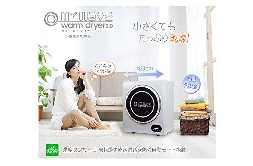 小さくても たっぷり 3kg 乾燥 小型衣類乾燥機 マイウェーブ ウォームドライヤー3.0