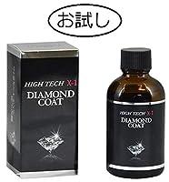 【お試し容量】クリスタルプロセス ハイテクx1 ダイヤモンドコート 10ml